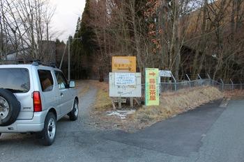 吉部登山口駐車場