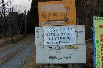 駐車料金100円